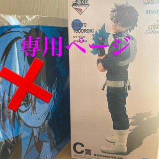 BANDAI - ヒロアカ 1番くじ C賞轟焦凍 フィギュア F賞ハンドタオル