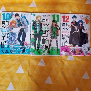 スクウェアエニックス(SQUARE ENIX)の月刊少女野崎くん 10~12巻 セット(少女漫画)