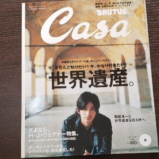 月刊 カーサブルータス 2007年6月岡田准一(専門誌)