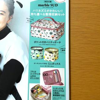 宝島社 - リンネル 付録 11月号 【付録のみ】かわいい!持ち運べる整理収納セット
