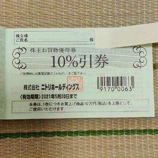 ニトリ(ニトリ)のニトリ 株主優待 一枚(ショッピング)