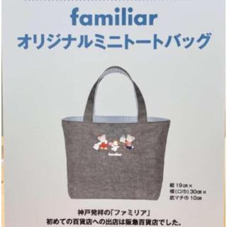 familiar - ファミリア トートバッグ 新品