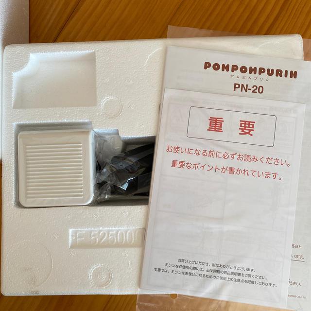 ポムポムプリン ミシン JANOME スマホ/家電/カメラの生活家電(その他)の商品写真