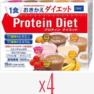 ディーエイチシー(DHC)のDHC プロティンダイエット 15袋入 4セット(ダイエット食品)