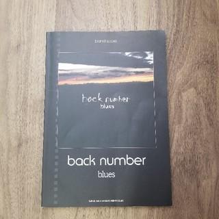 バックナンバー(BACK NUMBER)のbacknumber blues バンドスコア(ポップス/ロック(邦楽))