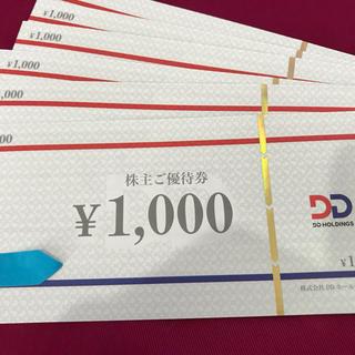 6000円分 DDホールディングス株主優待券1000円券6枚