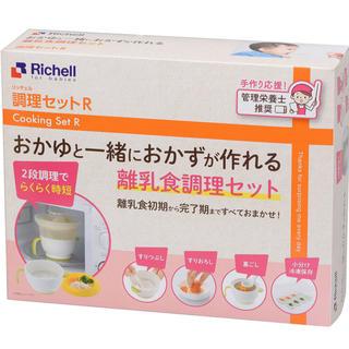 Richell - リッチェル 調理セットR (離乳食調理セット)