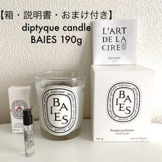 diptyque - 【箱・おまけ付き】 diptyque BAIES ディプティック キャンドル ベ