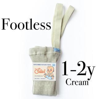 こどもビームス - silly silas シリーサイラス Cream