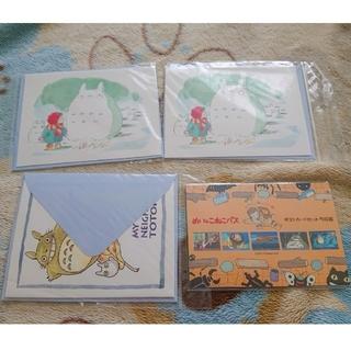 ジブリ - ジブリ トトロ ポストカード 封筒 手紙 冬 おちば ゆきんこ ネコバス