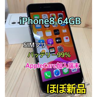 Apple - 【S】【ケア加入】【99%】iPhone 8 64GB SIMフリー Gray