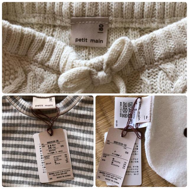 petit main(プティマイン)のpetit main ロンパース 80 キッズ/ベビー/マタニティのベビー服(~85cm)(ロンパース)の商品写真