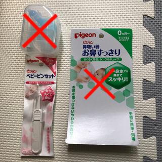 ピジョン(Pigeon)のyumisis271様専用 ピジョン ピンセット(鼻水とり)