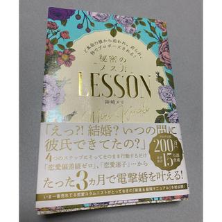 カドカワショテン(角川書店)の秘密の「メス力」LESSON ど本命の彼から追われ、告られ、秒でプロポーズされる(ノンフィクション/教養)
