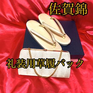 佐賀錦 礼装用和装草履バックセット