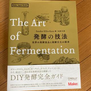 ダイヤモンドシャ(ダイヤモンド社)の発酵の技法(健康/医学)