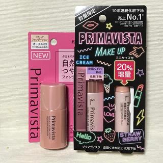 Primavista - 【数量限定&New】Primavista 化粧下地&ファンデーションお試しサイズ