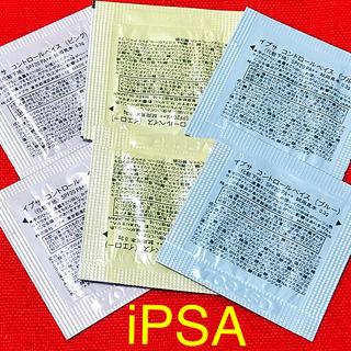 イプサ(IPSA)の全色☆6点セット♡コントロールベイス*コントロール ベイス♡IPSA イプサ(コントロールカラー)