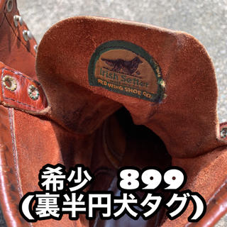 レッドウィング(REDWING)のRed Wing 90's 899 (裏半円犬タグ) 71/2D 25.5cm(ブーツ)