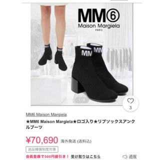 エムエムシックス(MM6)のMM6 リブソックスアンクルブーツ(ブーツ)