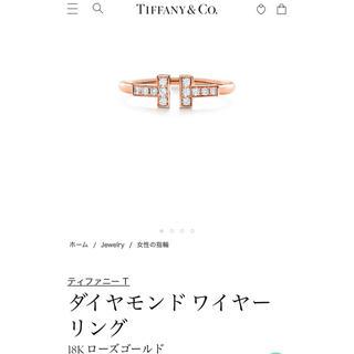 Tiffany & Co. - Tiffany& Co. ティファニー Tワイヤー リング ダイヤ