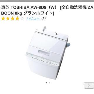 東芝 - 2020製東芝TOSHIBAAW-8D9 [全自動洗濯機 ZABOON 8kg