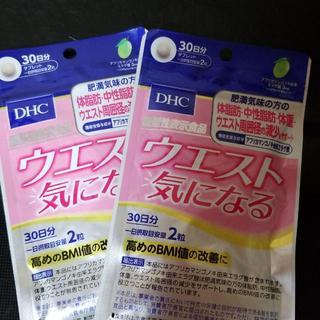ディーエイチシー(DHC)のDHCウエスト気になる2ヶ月分(ダイエット食品)