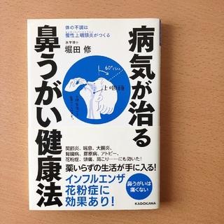 カドカワショテン(角川書店)の病気が治る鼻うがい健康法 体の不調は慢性上咽頭炎がつくる(健康/医学)