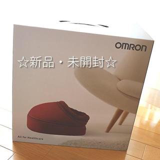 オムロン(OMRON)の新品・未使用☆オムロン フットマッサージャ HM-241-WR(マッサージ機)