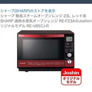 SHARP - 2020製 SHARP RE-V85CJ-R過熱水蒸気 オーブンレンジ レッド