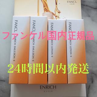 FANCL - 新品未開封♡ファンケルエンリッチ化粧液しっとりエンリッチ乳液しっとり30ml4本