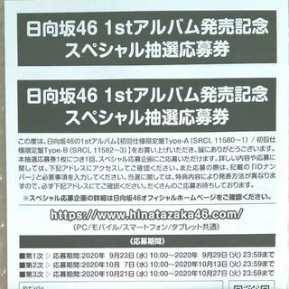 欅坂46(けやき坂46) - 日向坂46 1stアルバム『ひなたざか』発売記念 スペシャル抽選応募券 2枚組