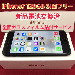 Apple - SIMフリー iPhone7 128GB ブラック 電池交換済