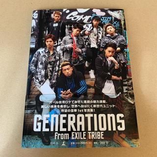 ジェネレーションズ(GENERATIONS)のGENERATIONS 1st写真集(アイドルグッズ)