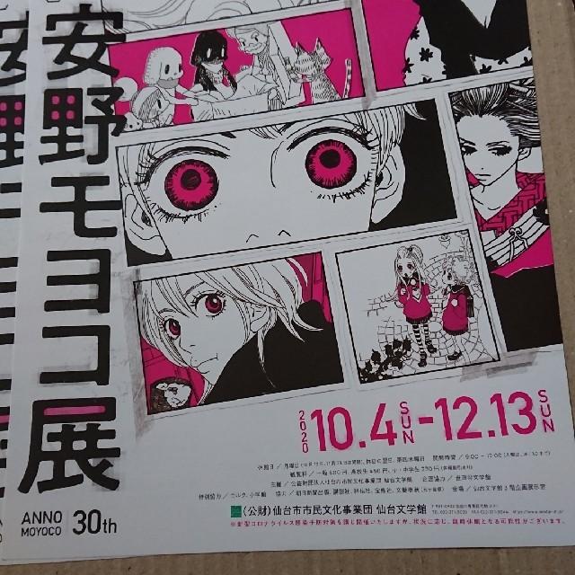 安野モヨコ展 フライヤー エンタメ/ホビーの漫画(その他)の商品写真
