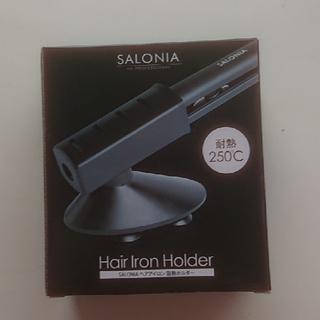 SALONIA ヘアアイロン 耐熱ホルダー ブラック 154g(ヘアアイロン)