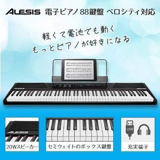Alesis 88鍵盤 初心者向け電子ピアノ フルサイズ・セミウェイト鍵盤 自宅