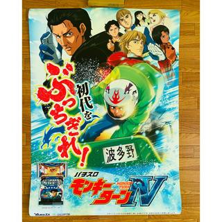 ヤマサ(YAMASA)の【非売品】パチスロ モンキーターンⅣ B1ポスター(ポスター)