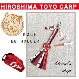 キャロウェイゴルフ(Callaway Golf)のゴルフ⭐️ティーホルダー 広島カープグッズ ティホルダー パンツ バッグに❣️(その他)
