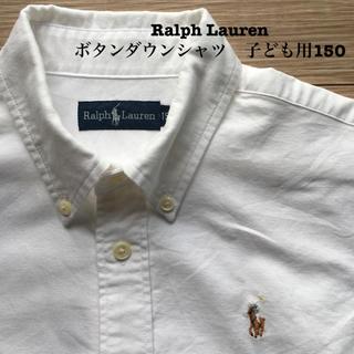 Ralph Lauren - ラルフローレン ボタンダウン 白シャツ150