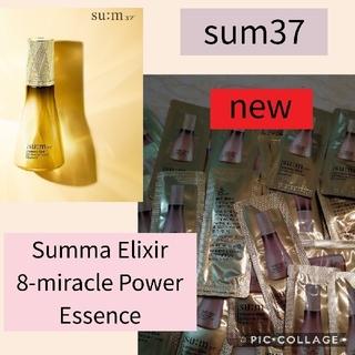 スム(su:m37°)のスム37sum37スンマ エリッサー 8-ミラクル パワー エッセンス(美容液)