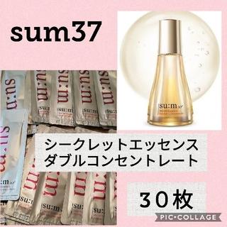 スム(su:m37°)のスム37 sum37 シークレットエッセンスダブルコンセントレイト30(美容液)