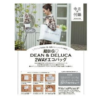 DEAN & DELUCA - 【新品】DEAN &DELUCA  2WAYバッグ ゼクシィ付録 エコバッグ