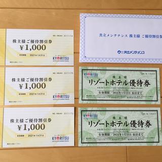 共立メンテナンス株主優待 割引券(1000円×3枚)&リゾートホテル優待券 2枚