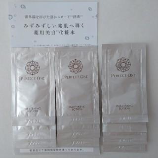 パーフェクトワン(PERFECT ONE)のパーフェクトワン 薬用SPホワイトニングローション サンプル(サンプル/トライアルキット)