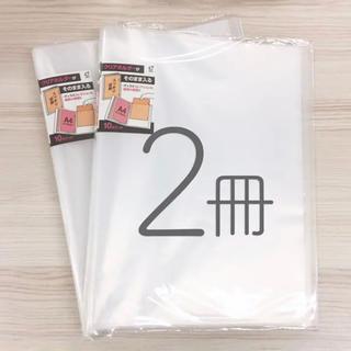 ムジルシリョウヒン(MUJI (無印良品))の【新品】A4クリアファイルを収納できるホルダー 10ポケット 2冊セット(ファイル/バインダー)