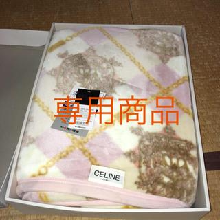 セリーヌ(celine)のセリーヌ 西川産業 アクリルニューマイヤ毛布(毛布)
