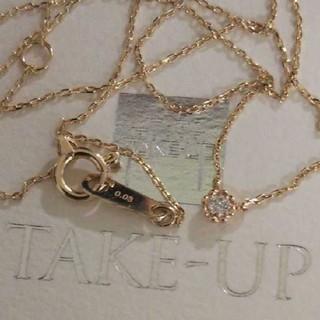テイクアップ(TAKE-UP)の確認用❕テイクアップ K10 ダイヤモンド ネックレス ゴールド デザイン 美品(ネックレス)
