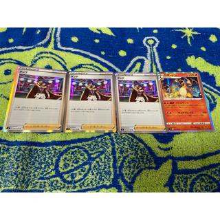 ポケモン(ポケモン)のダンデ  R 仰天のボルテッカー リザードン ポケモンカード 2枚 トレーナー(シングルカード)