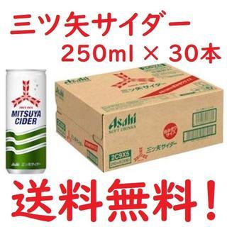 アサヒ - 三ツ矢サイダー 250ml × 30本 賞味期限2021年6月 1箱 1ケース